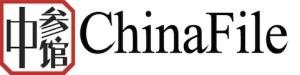 chinafile1-300x75 (1)
